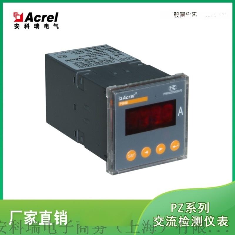 安科瑞可编程数显电流表 带485通讯 PZ48-AI/C