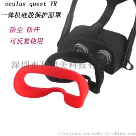 VR眼罩Oculus quest vr防尘防汗胶套遮光保护面罩