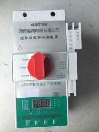 广德SNCPS-32A控制与保护开关组图湘湖电器