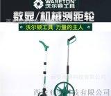渭南哪里有卖测距轮13772162470