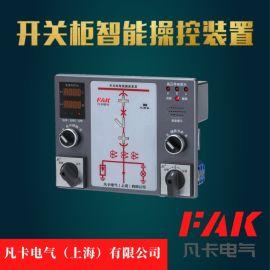 一多开关柜智能操控装置 上海凡卡无线测温