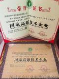 國家高新技術企業榮譽證書