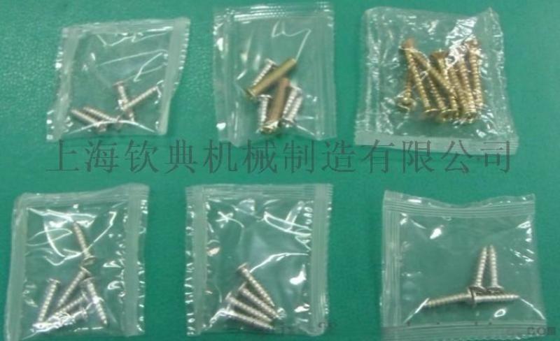五金螺丝包装机、回形针包装机