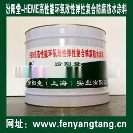HEME高性能环氧改性弹性复合防腐防水涂料、楼屋面