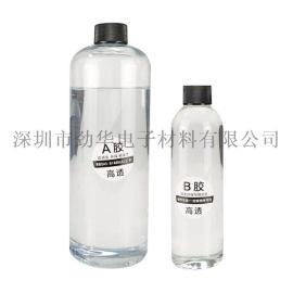 水晶滴胶 工艺品水晶胶 环氧树脂胶厂家直销