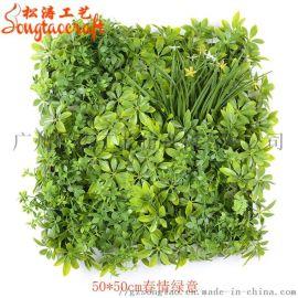 室内植物墙广州松涛厂家直销抗紫外线草坪阻燃墙面草