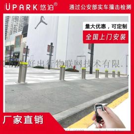 UPARK遥控伸缩桩 遥控阻车路障多少钱一个