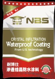 耐博仕水泥基渗透结晶防水涂料