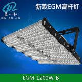 東莞藍一和LED高杆燈套件  EGM球場燈外殼套件