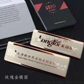 天津房地产员工胸牌定制 不锈钢印刷logo工号牌