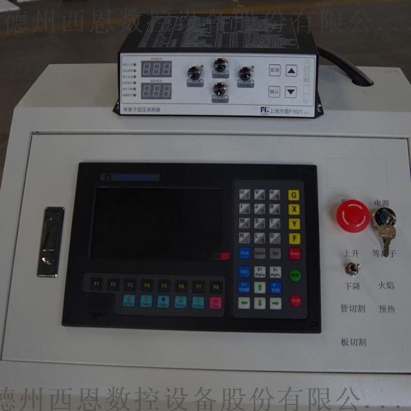 1530台式等离子切割机 火焰切割机 板材切割机