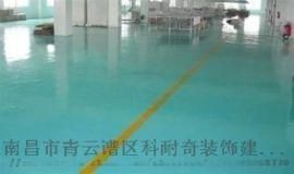江西南昌、上饶、萍乡、九江承接环氧地坪漆工程
