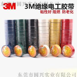 3M 1200电气绝缘胶带阻燃环保彩色电工胶布电线标色PVC胶粘带17MM