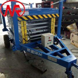 济南剪叉升降机 液压升降平台 定制拖车剪叉升降机