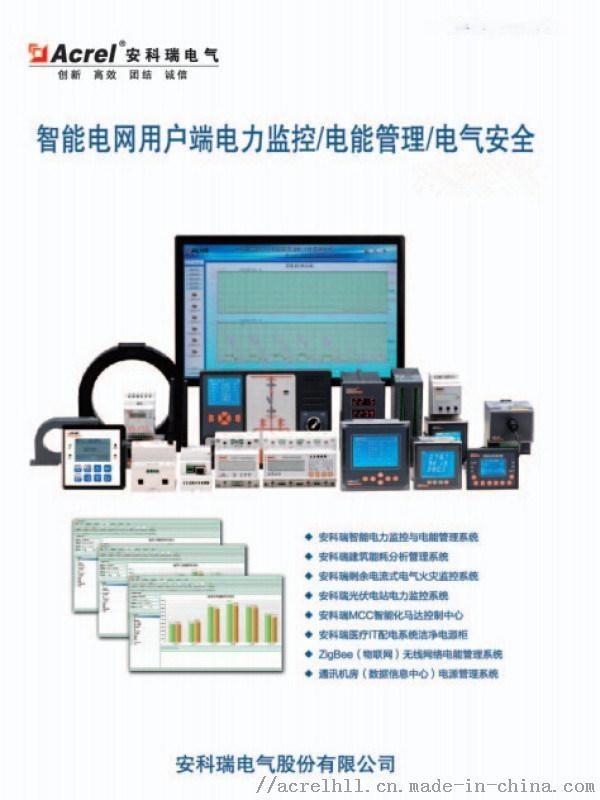 安科瑞电气火灾监控系统在上海金都投资集团有限公司的应用