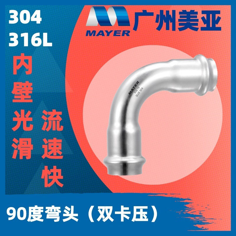 不鏽鋼管件90度彎頭 雙卡壓彎頭 食品級不鏽鋼水管