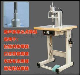 手提式焊接机/塑料焊接机|点焊机