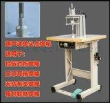 手提式焊接機/塑料焊接機|點焊機