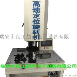 必可信高速定位旋转焊接熔接机