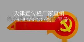 天津和平宣传栏灯箱不锈钢标牌厂家定制