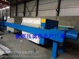 重慶星寶專業生產板框式污泥脫水機