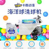 淘氣堡波波池海洋球清洗機兒童遊樂園波波球殺菌消毒一體式洗球機