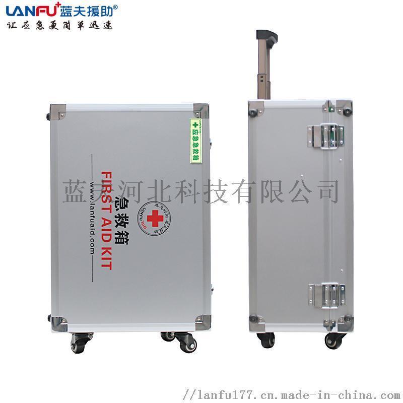 拉杆急救箱LF-12023卫生室药箱社区医疗箱