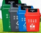 西安  四色分类 环卫垃圾桶15591059401