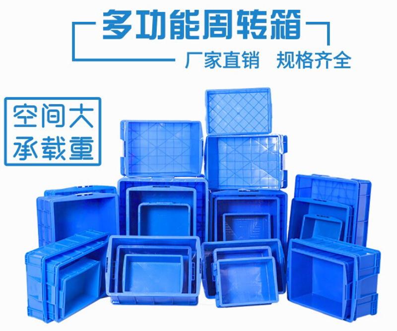 阿克蘇【堆疊週轉箱】運輸週轉箱物流箱堆碼疊放