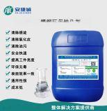 408不鏽鋼環保鈍化劑