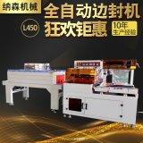 自动化包装全自动热收缩包装机 文具套膜塑封机