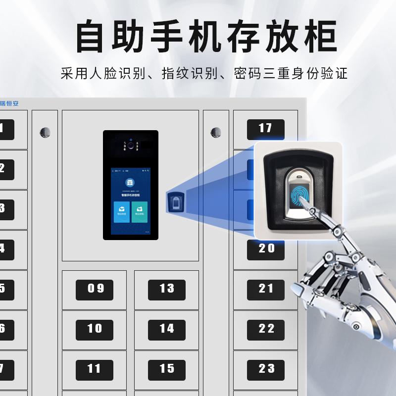 24门指纹智能手机存放柜 联网型手机存放柜定制