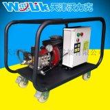 天津沃力克WL300E管道高压水清洗机