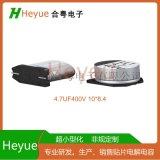 4.7UF400V 10*8.4貼片電解電容封裝