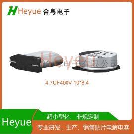 4.7UF400V 10*8.4贴片电解电容封装