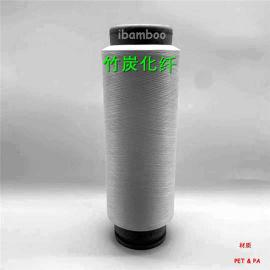 竹碳丝、竹碳纱线、竹碳西装面料、竹碳毛巾