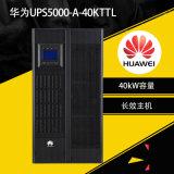 华为ups电源30KVA满载24KW总代理