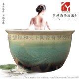景德鎮陶瓷大缸酒店洗浴泡澡缸