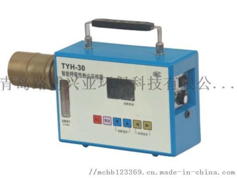 LB-TYH-30智能呼吸性粉尘采样器