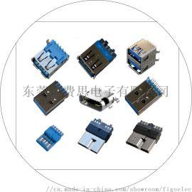 费思电子供应USB3.0电子连接器