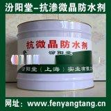 抗滲微晶防水塗料、塗膜堅韌、粘結力強、抗水滲透
