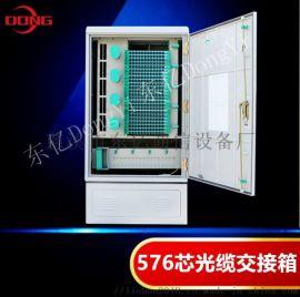 SMC576芯光缆交接箱高效节能