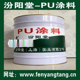PU涂料、涂膜坚韧、粘结力强、抗水渗透