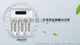 浙江杭州共享净水器解决方案