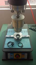 尼龙上下胶壳超声波塑料热熔压合焊接机
