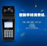 校園消費機系統 手機掃碼4G通訊消費機