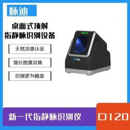 脈迪指靜脈 指靜脈識別儀用於加密授權,業務授權