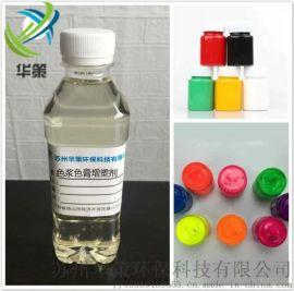 色浆涂料环保增稠剂 树脂替代品增塑剂厂家直销