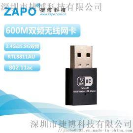 ZAPO W58 台式机USB双频无线网卡