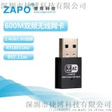 ZAPO W58 臺式機USB雙頻無線網卡